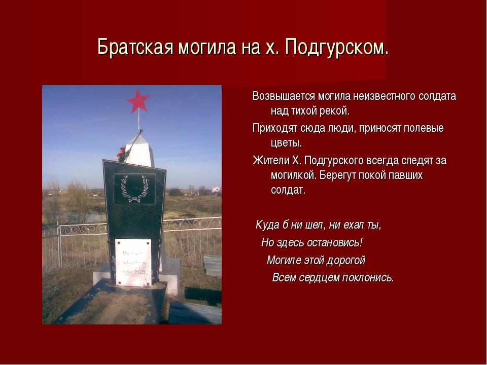 Братская могила на х. Подгурском. Возвышается могила неизвестного солдата над...