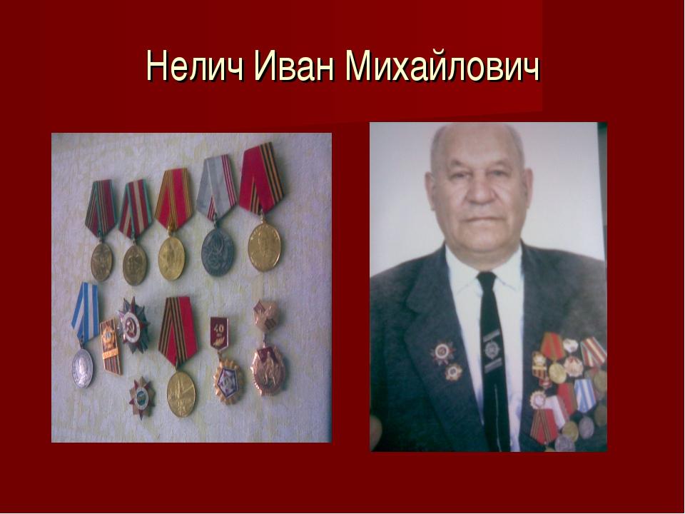 Нелич Иван Михайлович