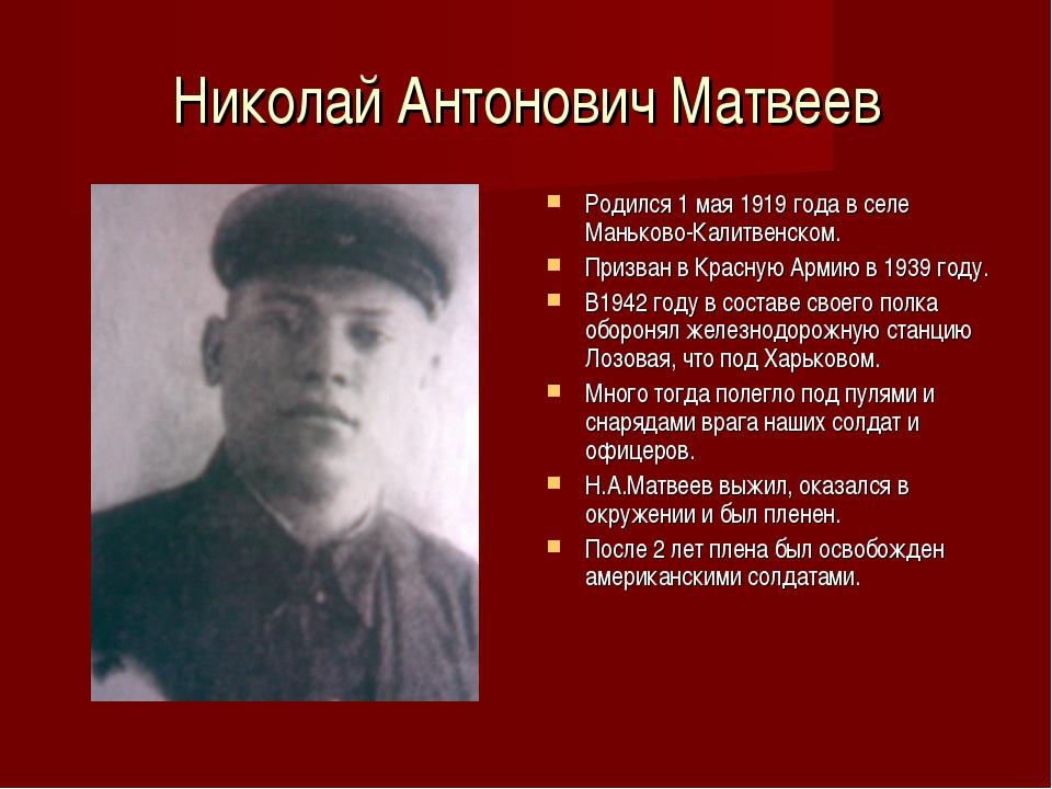 Николай Антонович Матвеев Родился 1 мая 1919 года в селе Маньково-Калитвенско...