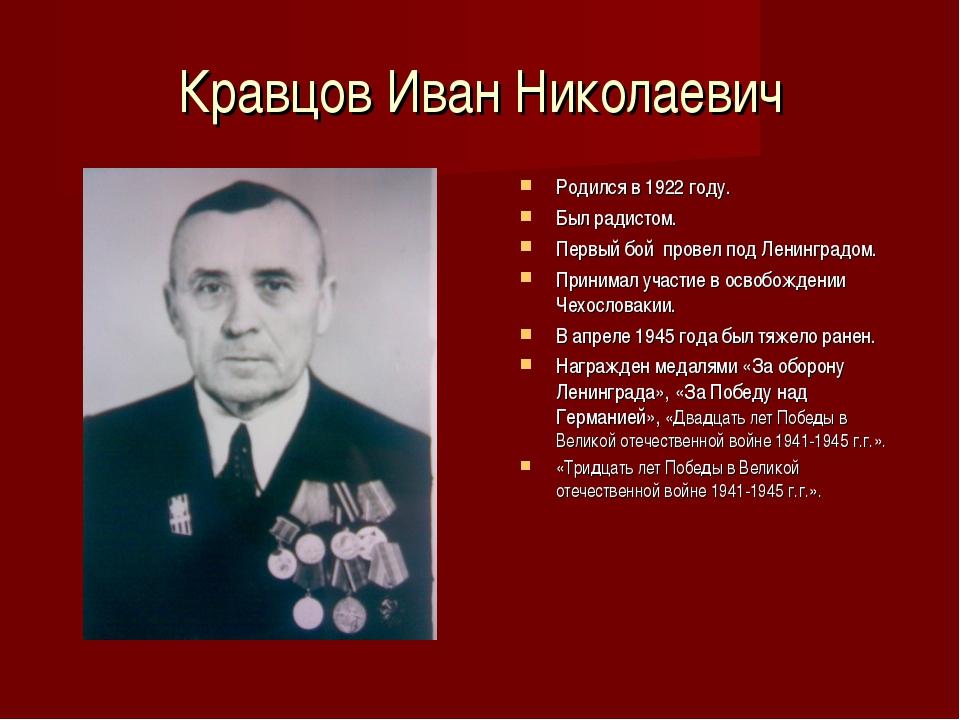 Кравцов Иван Николаевич Родился в 1922 году. Был радистом. Первый бой провел...