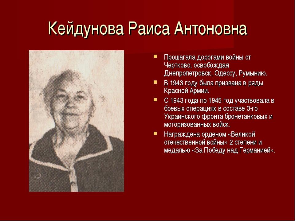 Кейдунова Раиса Антоновна Прошагала дорогами войны от Чертково, освобождая Дн...