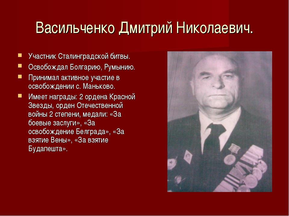 Васильченко Дмитрий Николаевич. Участник Сталинградской битвы. Освобождал Бол...