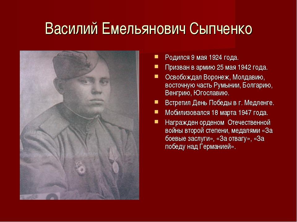 Василий Емельянович Сыпченко Родился 9 мая 1924 года. Призван в армию 25 мая...