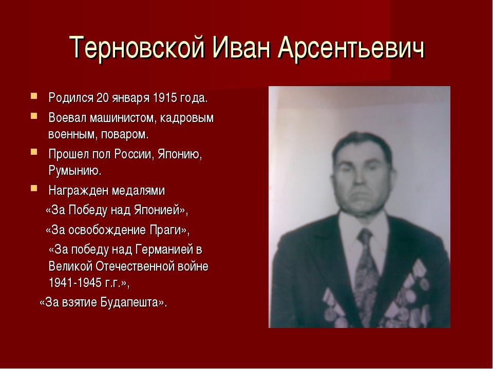 Терновской Иван Арсентьевич Родился 20 января 1915 года. Воевал машинистом, к...
