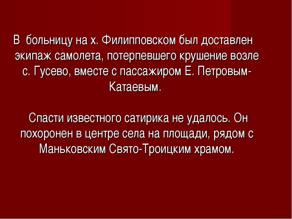 В больницу на х. Филипповском был доставлен экипаж самолета, потерпевшего кр...