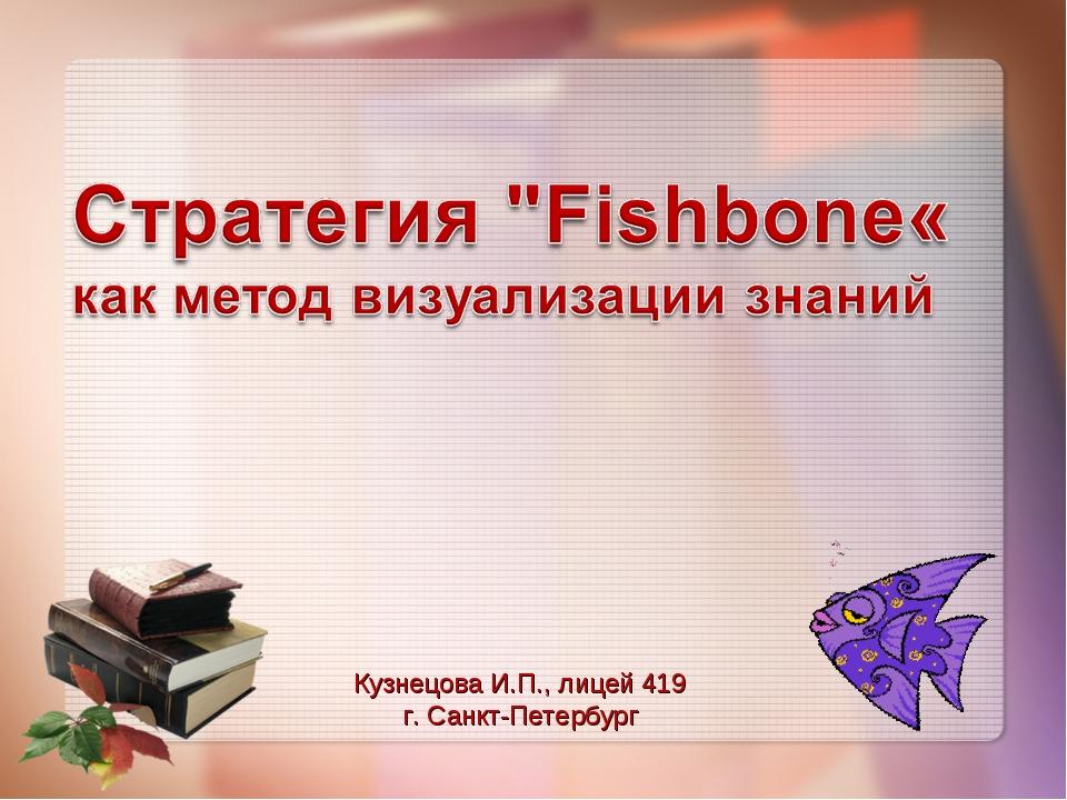 Кузнецова И.П., лицей 419 г. Санкт-Петербург