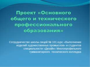 Сотрудничество школы-лицей № 101 курс «Выполнение изделий художественных пром