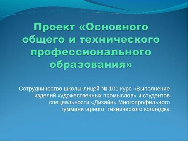 Сотрудничество школы-лицей № 101 курс «Выполнение изделий художественных пром...