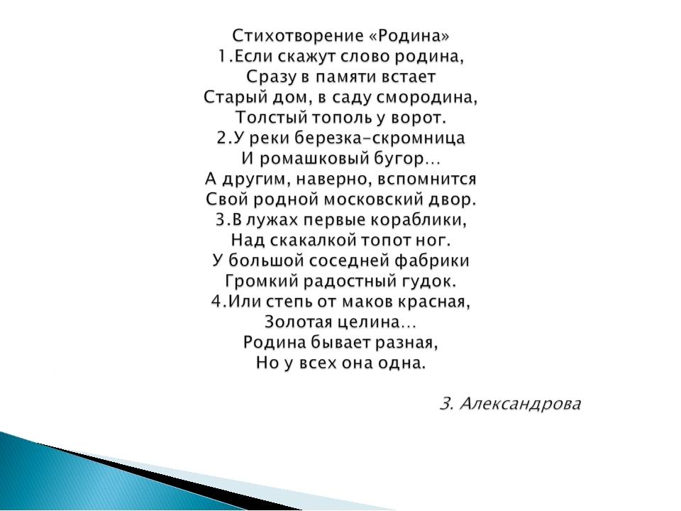 девушки встречают стихи на тему россия родина моя для конкурса чтецов мебель