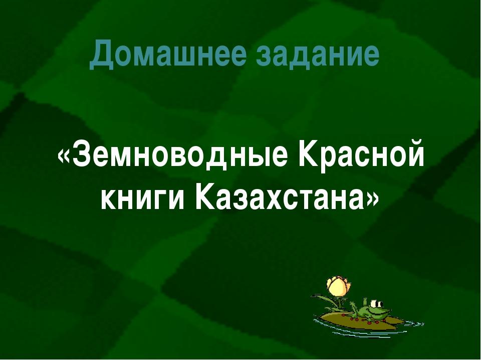Домашнее задание «Земноводные Красной книги Казахстана»