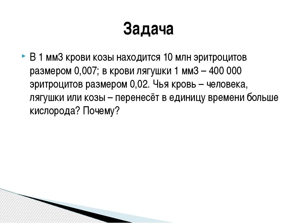 В 1 мм3крови козы находится 10 млн эритроцитов размером 0,007; в крови лягуш...