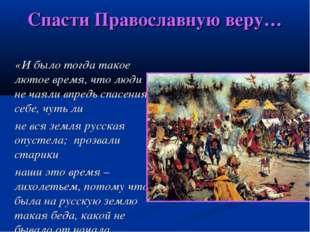 Спасти Православную веру… «И было тогда такое лютое время, что люди не чаяли
