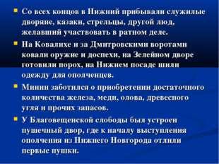 Со всех концов в Нижний прибывали служилые дворяне, казаки, стрельцы, другой