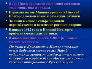 Ядро Нижегородского ополчения составили ополченцы-нижегородцы. Первыми на зов
