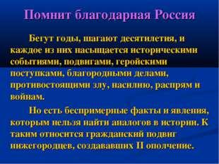 Помнит благодарная Россия Бегут годы, шагают десятилетия, и каждое из них нас