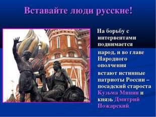 Вставайте люди русские! На борьбу с интервентами поднимается народ, и во глав