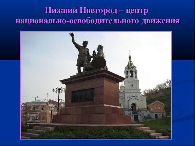 Нижний Новгород – центр национально-освободительного движения