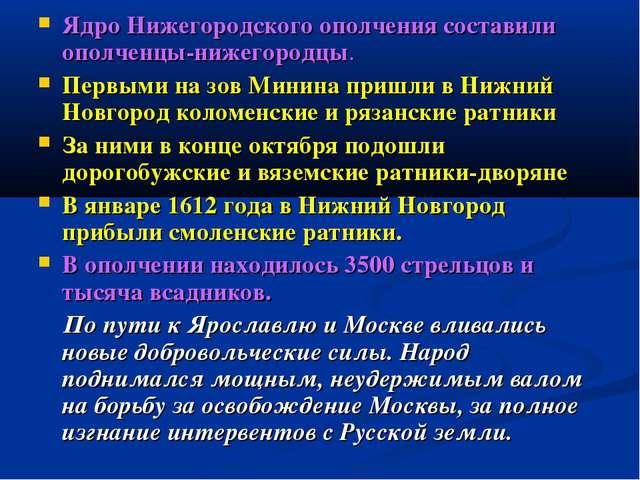 Ядро Нижегородского ополчения составили ополченцы-нижегородцы. Первыми на зов...