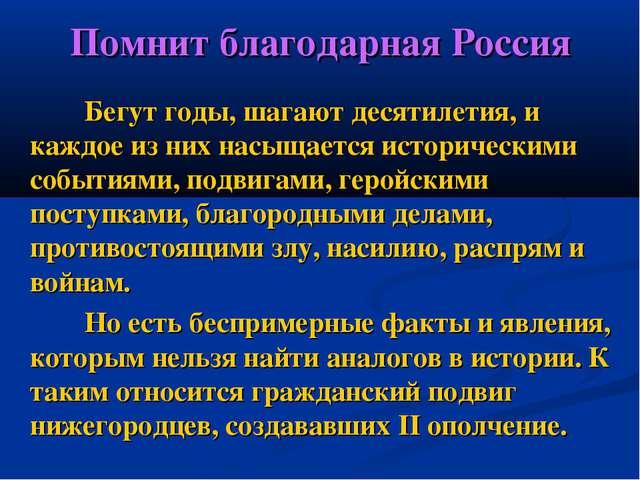 Помнит благодарная Россия Бегут годы, шагают десятилетия, и каждое из них нас...