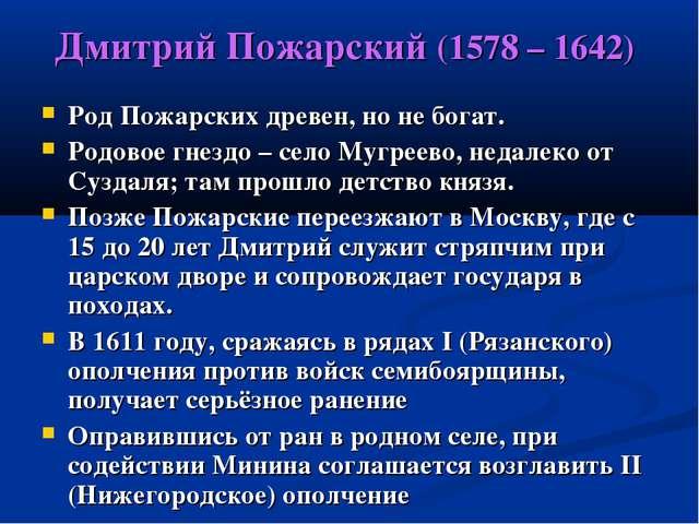 Дмитрий Пожарский (1578 – 1642) Род Пожарских древен, но не богат. Родовое гн...