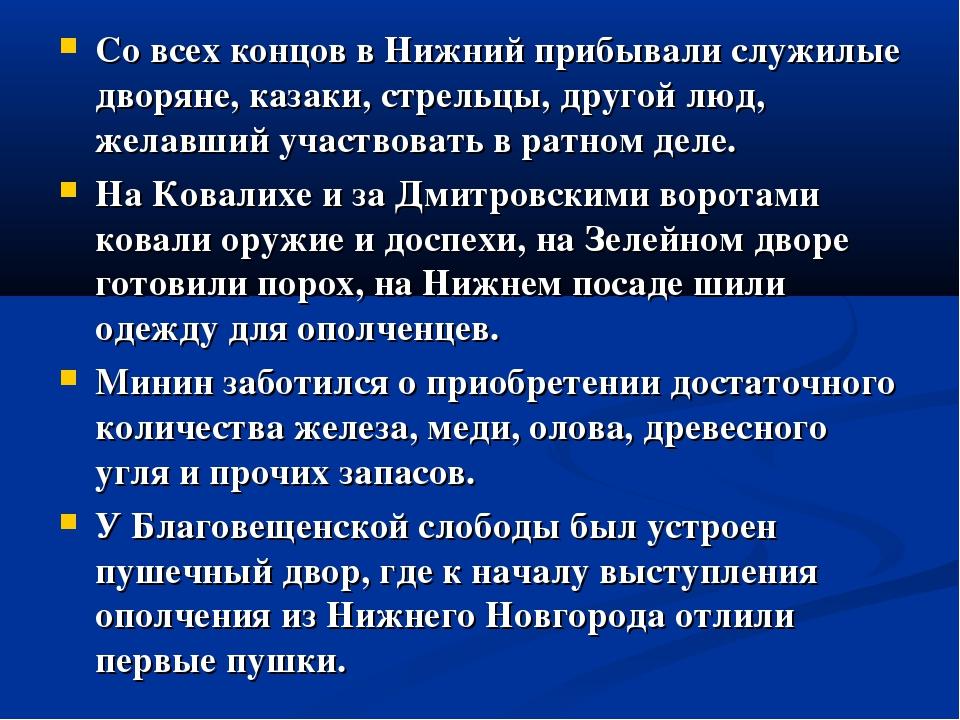 Со всех концов в Нижний прибывали служилые дворяне, казаки, стрельцы, другой...