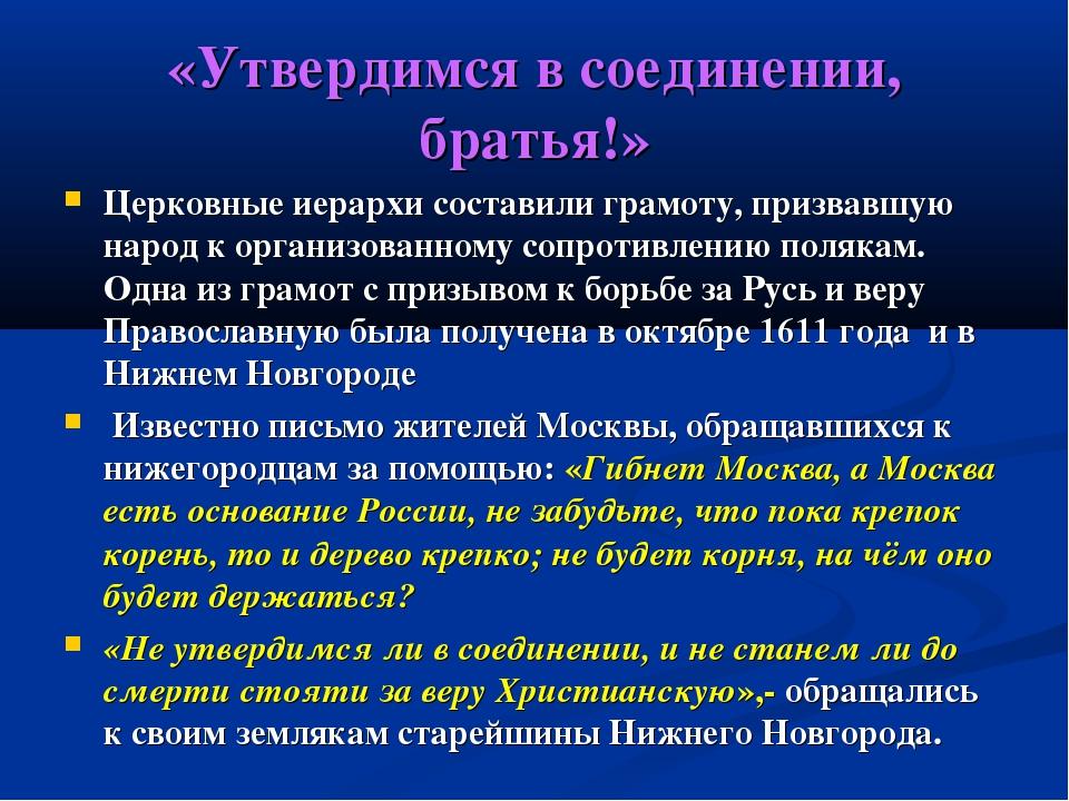 «Утвердимся в соединении, братья!» Церковные иерархи составили грамоту, призв...