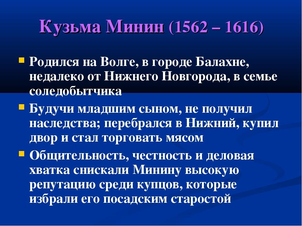 Кузьма Минин (1562 – 1616) Родился на Волге, в городе Балахне, недалеко от Ни...