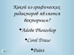 Какой из графических редакторов является векторным? Adobe Photoshop Corel Dra