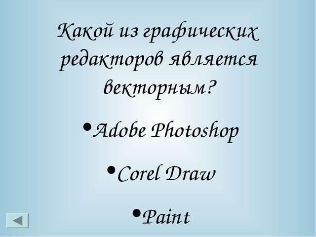 Какой из графических редакторов является векторным? Adobe Photoshop Corel Dra...