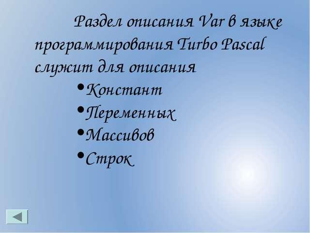 Раздел описания Var в языке программирования Turbo Pascal служит для описания...