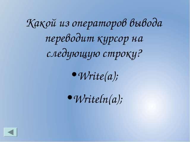 Какой из операторов вывода переводит курсор на следующую строку? Write(a); Wr...