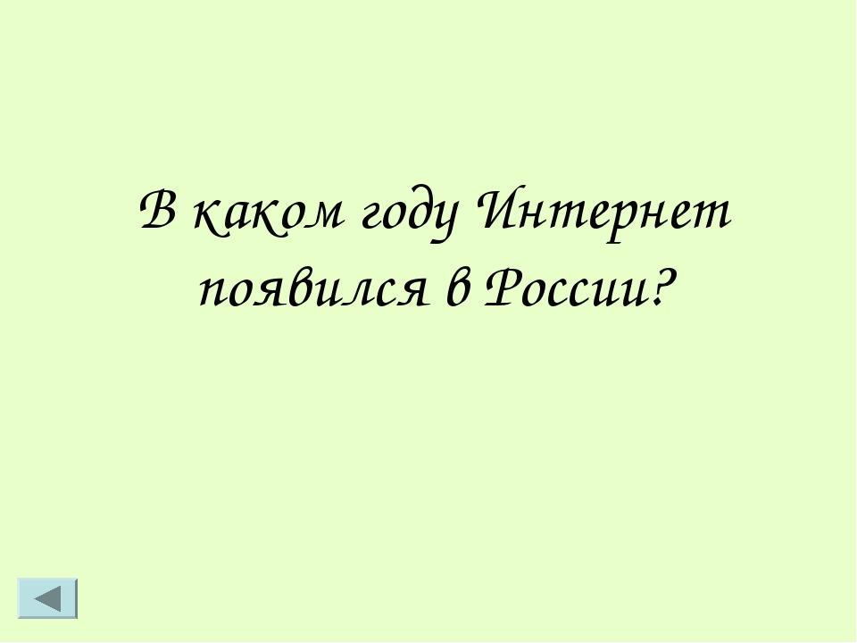 В каком году Интернет появился в России?