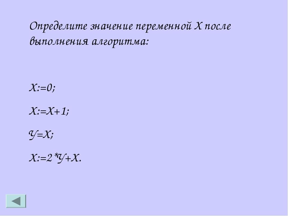 Определите значение переменной Х после выполнения алгоритма: Х:=0; Х:=Х+1; У=...