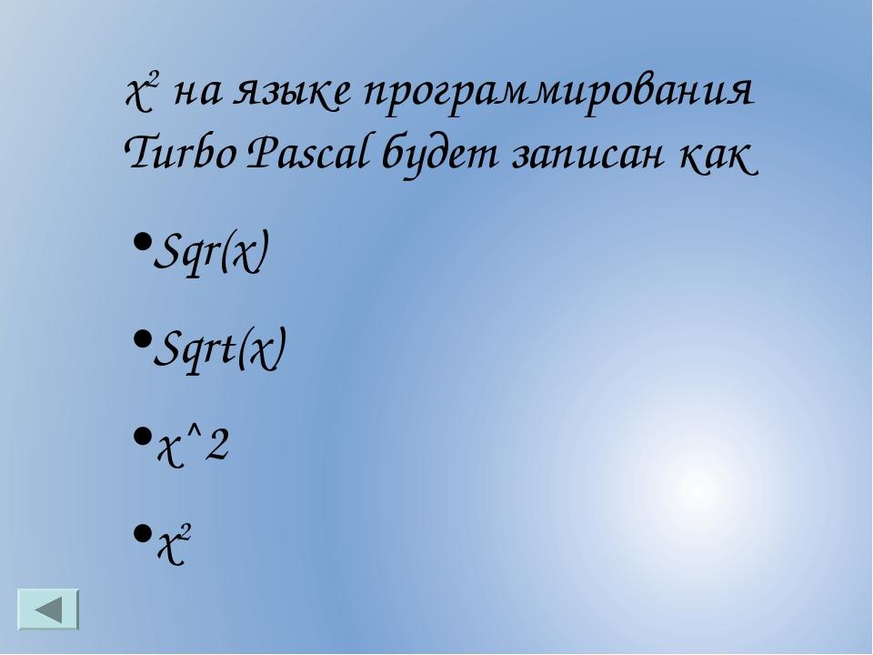 х2 на языке программирования Turbo Pascal будет записан как Sqr(x) Sqrt(x) x^...