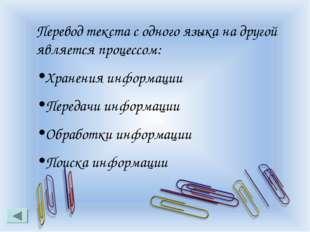 Перевод текста с одного языка на другой является процессом: Хранения информац