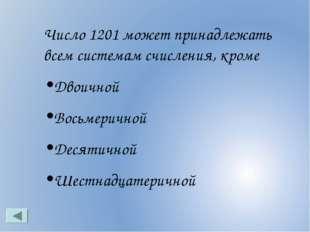 Число 1201 может принадлежать всем системам счисления, кроме Двоичной Восьмер
