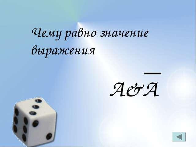 Чему равно значение выражения А&А