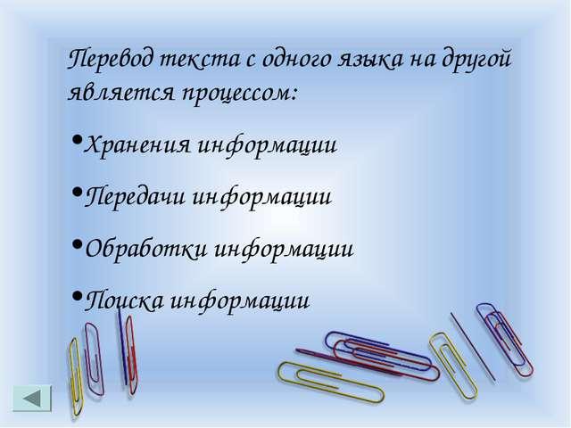 Перевод текста с одного языка на другой является процессом: Хранения информац...