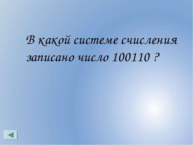 В какой системе счисления записано число 100110 ?