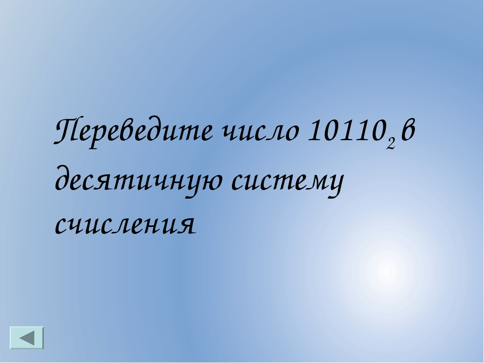 Переведите число 101102 в десятичную систему счисления