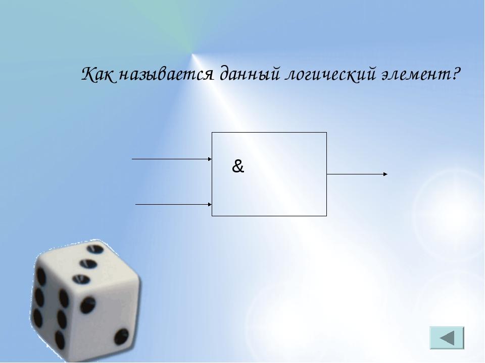 Как называется данный логический элемент?