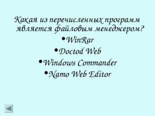Какая из перечисленных программ является файловым менеджером? WinRar Doctod W