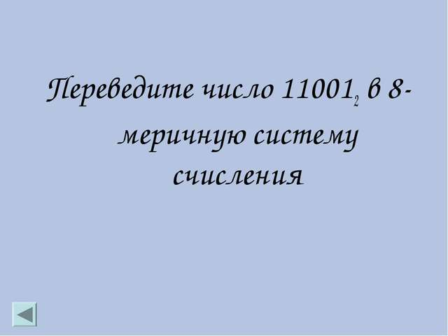 Переведите число 110012 в 8-меричную систему счисления