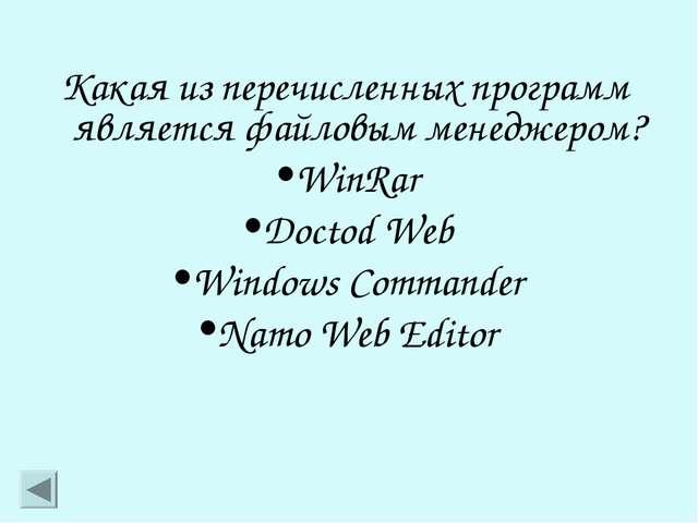 Какая из перечисленных программ является файловым менеджером? WinRar Doctod W...