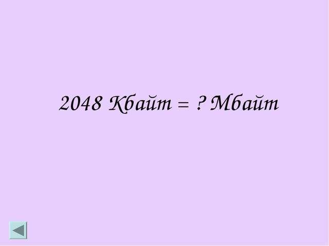 2048 Кбайт = ? Мбайт