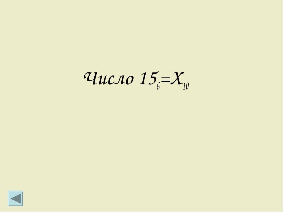 Число 156=Х10