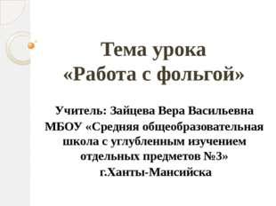 Учитель: Зайцева Вера Васильевна МБОУ «Средняя общеобразовательная школа с уг
