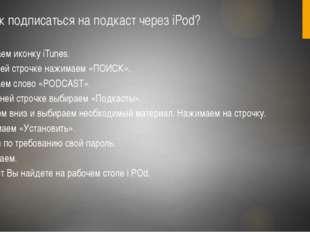Как подписаться на подкаст через iPod? 1.Выбираем иконку iTunes. 2.В нижней с