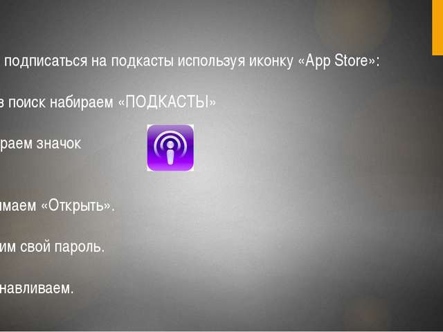Можно подписаться на подкасты используя иконку «App Store»: 1.Через поиск наб...
