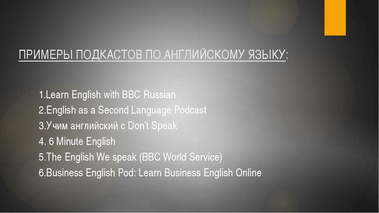 ПРИМЕРЫ ПОДКАСТОВ ПО АНГЛИЙСКОМУ ЯЗЫКУ: 1.Learn English with BBC Russian 2.En...